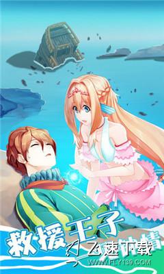 坠入爱情的美人鱼界面截图预览