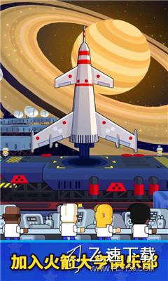 太空工厂大亨界面截图预览