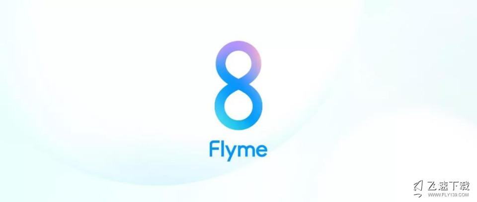 Flyme8体验版10月29日更新