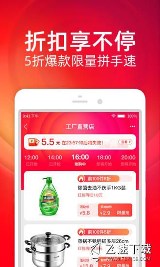 2019淘宝特价版双十一活动app下载