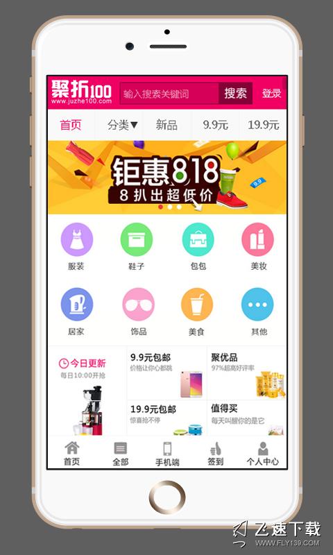 100折不饶app官方下载