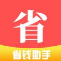 省省帮app下载 省省帮安卓版v2.0.52