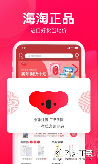 网易考拉海购app下载 网易考拉安卓版v4.18.0
