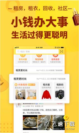 闲鱼app下载 闲鱼安卓版v6.5.60