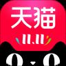 天猫app官方下载 天猫双十一安卓版v9.1.0