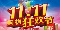 2019双十一狂欢购物节优惠打折电商app