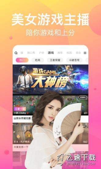 花椒直播app下载 花椒直播安卓版v7.0.4.1039