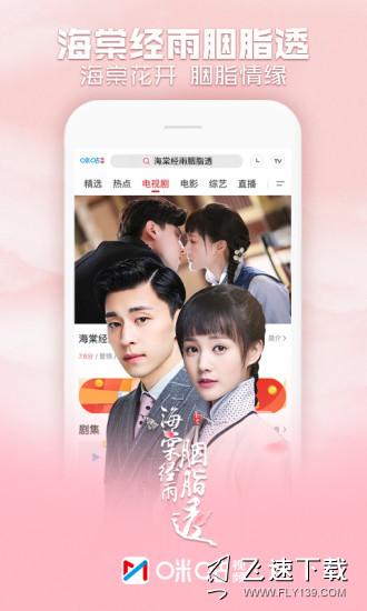 咪咕视频app下载 咪咕视频安卓版v5.6.7.00