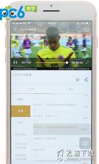 咪咕视频下载安装正版