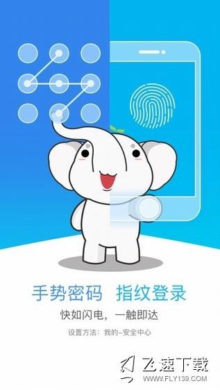 中国工商银行app下载 中国工商银行安卓版v4.1.0.9.2