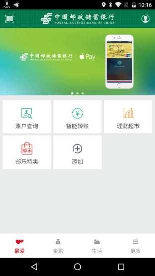 邮储银行手机银行官方下载-邮储银行安卓版v4.1.9