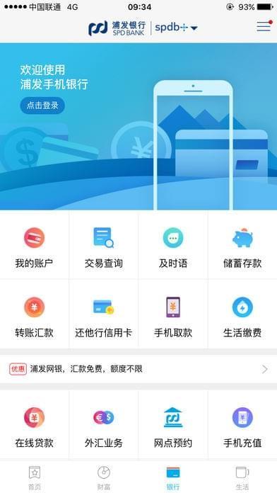浦发银行手机银行客户端app下载 浦发手机银行安卓版v10.1.5