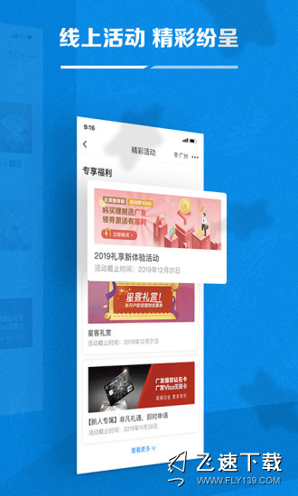 广发银行手机银行app官方下载 广发手机银行客户端v4.5.3 安卓版