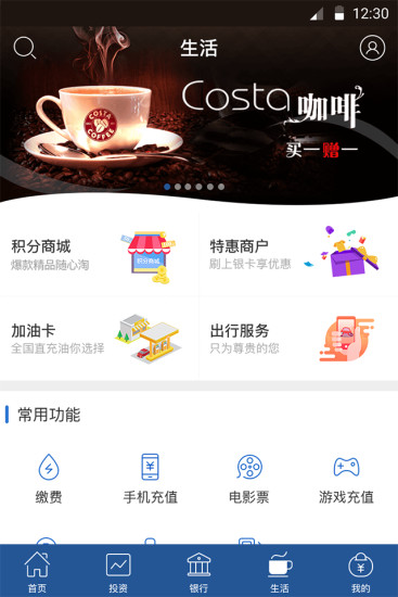 上海银行个人手机银行app下载 上海银行安卓版v5.6.1