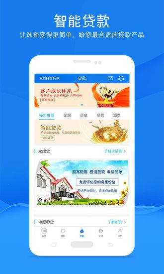 中原银行app下载