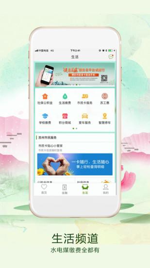 苏州银行app官方下载 苏州银行安卓版v4.5.1