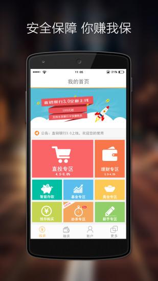 宁波银行直销银行APP下载 宁波银行直销银行安卓版v3.4.3