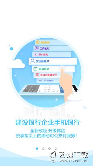 建行企业银行app下载安装 建行企业银行安卓版v3.1.0