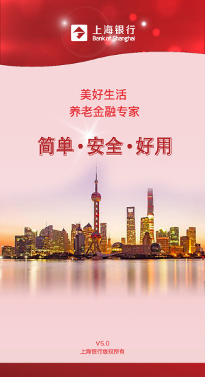 上海银行美好生活版下载 上海银行美好生活安卓版v5.5