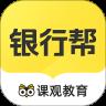 银行帮app官方下载 银行帮安卓版v4.0.4