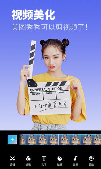 美图秀秀官方app下载-美图秀秀安卓版v8.7.0.0