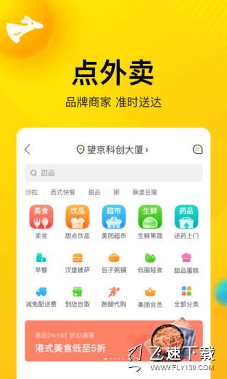 美团app【团购美食电影酒店优惠】下载-美团安卓版v10.4.402