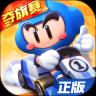 跑跑卡丁车官方竞速版安卓版v1.2.2
