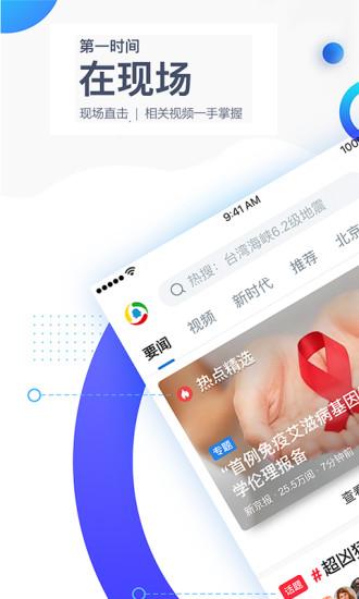 腾讯新闻app下载并安装-腾讯新闻安卓版v5.9.20