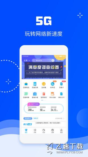中国移动手机营业厅官方app-中国移动手机营业厅安卓版V5.8.0