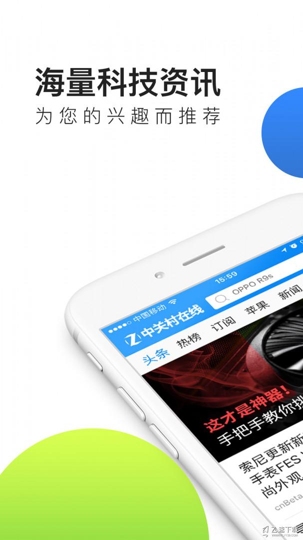 中关村在线ZOL手机客户端下载-中关村在线安卓版