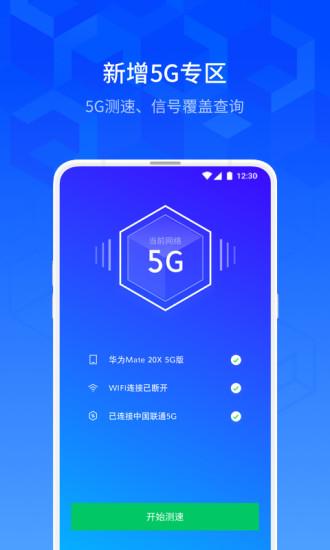 腾讯手机管家官方最新版下载-腾讯手机管家安卓版v8.1.0