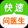 快速问医生手机版app下载-快速问医生安卓版v10.3.1