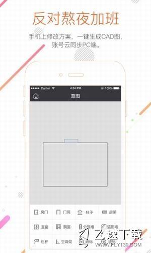 知户型app下载