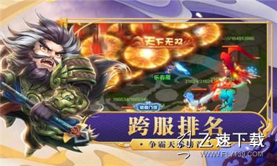 天天怼三国九游版界面截图预览