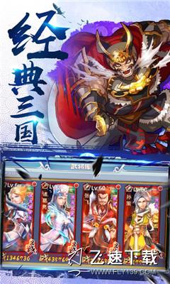 三国小神将界面截图预览