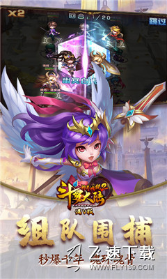 斗罗大陆神界传说2满v版界面截图预览