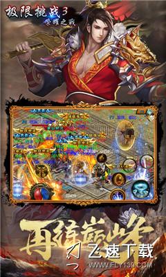 极限挑战3荣耀之战界面截图预览