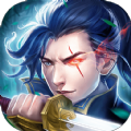 万剑封魔手游下载-万剑封魔安卓版下载V1.0.0
