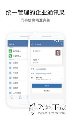 企业微信2.8.2界面截图预览