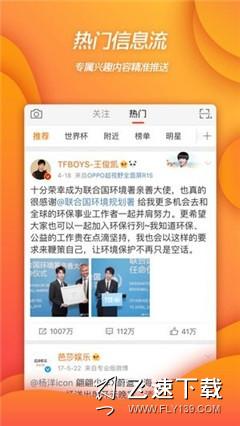 微博9.9.3界面截图预览