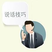 社交说话技巧手机版下载V1.0