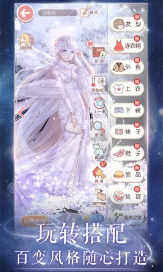 奇迹暖暖安卓版v6.7.0截图(4)