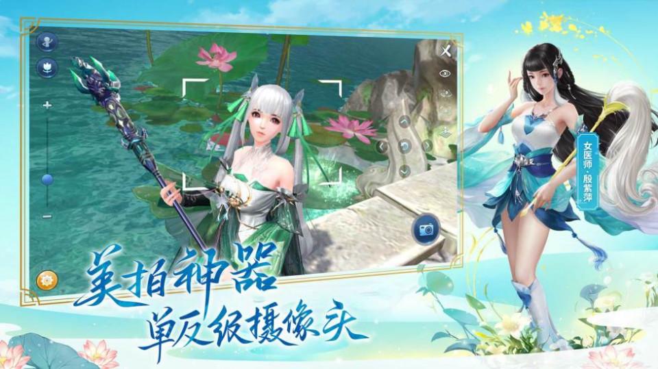 倩女幽魂手游安卓版v1.7.0截图(3)