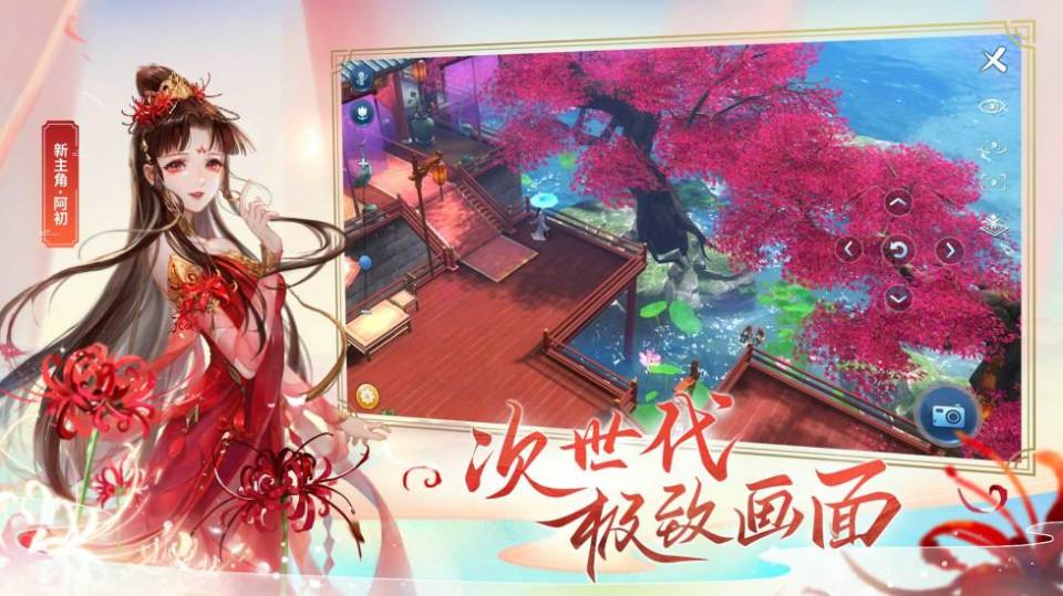 倩女幽魂手游安卓版v1.7.0截图(4)