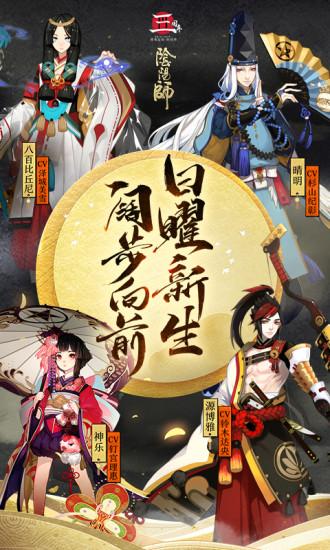 阴阳师安卓版v1.0.72截图(1)
