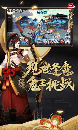 阴阳师安卓版v1.0.72截图(5)