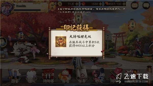 网易阴阳师下载