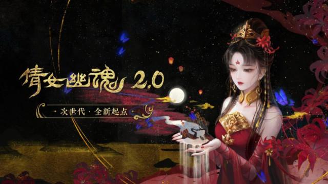 网易倩女幽魂手游下载-倩女幽魂手游安卓版v1.7.0