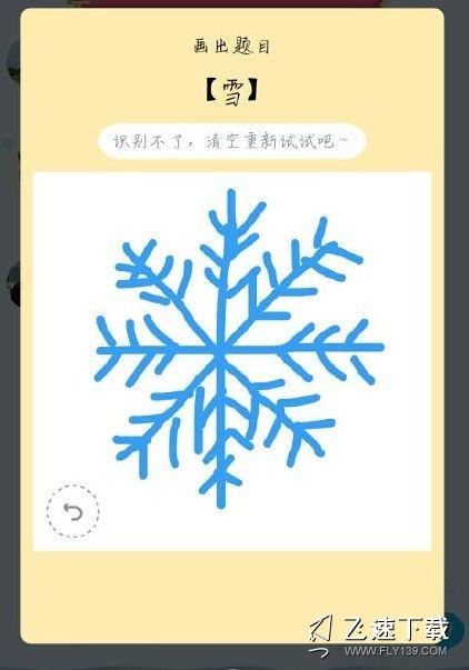 QQ红包雪画法教学