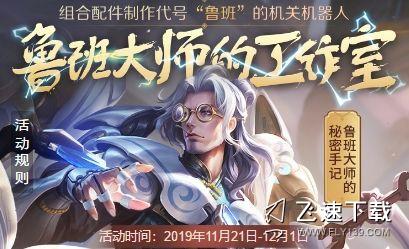 王者荣耀鲁班大师的工作室鲁班2号配方